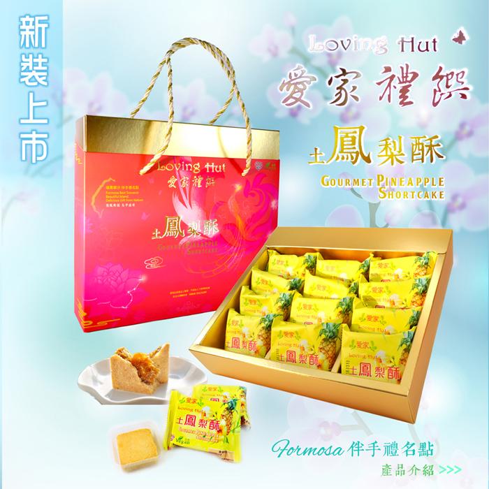 愛家土鳳梨酥禮盒新包裝上市